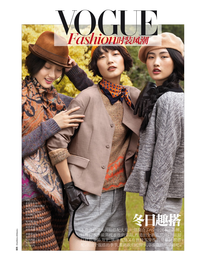 StocktonJohnson VogueChina Nov2013 VogueFashion 1 Jing Wen, Xu Chao + Liu Xu Get Playful for Vogue China by Stockton Johnson