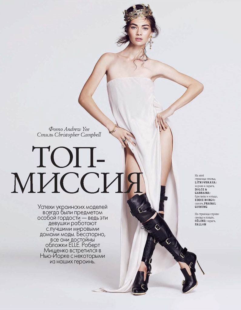 ukraine models3 Alina Baikova, Alla Kostromicheva + More Pose for Andrew Yee in Elle Ukraine November 2013