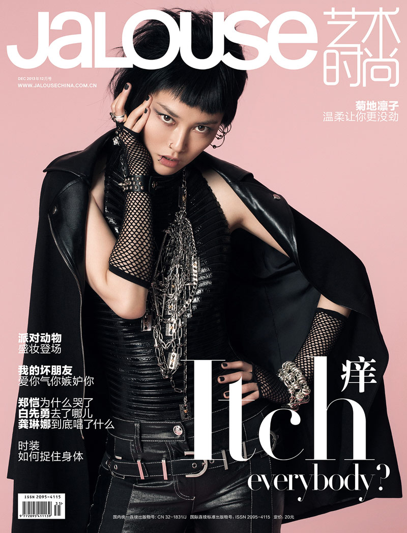 rinko punk shoot Rinko Kikuchi Stars in Jalouse China December 2013 by Jumbo Tsui