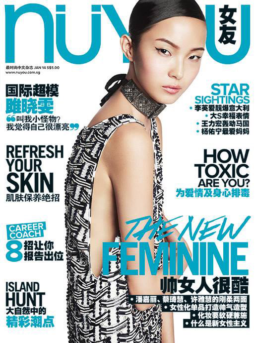 nuyou cover Xiao Wen Ju Poses for Wee Khim in Nuyou Singapore January 2014