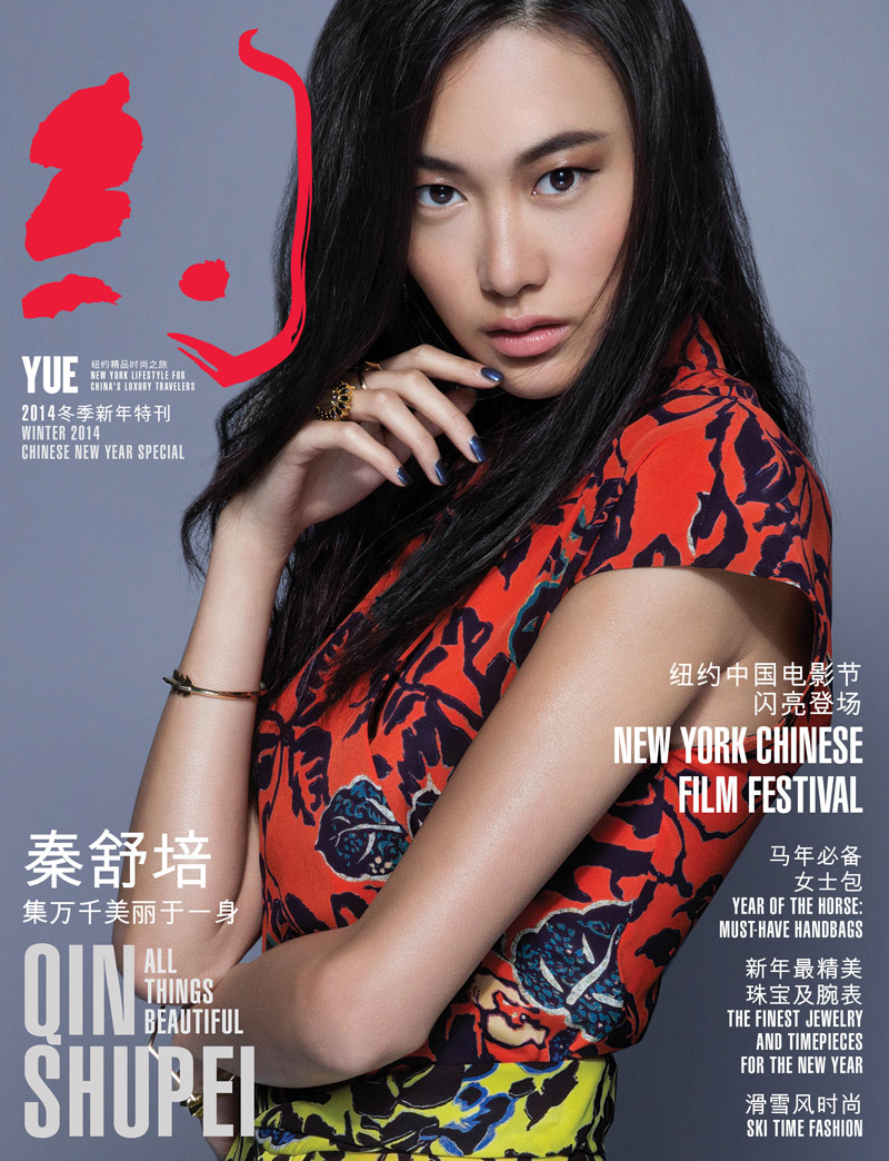 shu pei 2014 7 Shu Pei Models in YUE Winter 2014 Cover Story