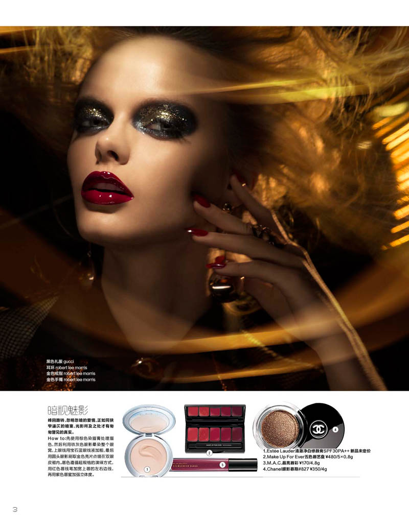 Fast & Furious: Helene Desmettre Models Beauty for Marie Claire China by Amber Gray