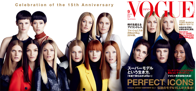 vogue-japan-15th-anniversary-cover