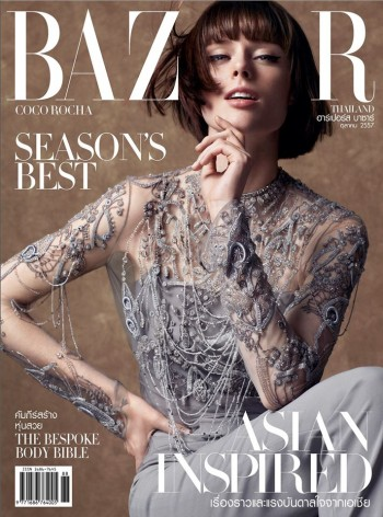 Coco Rocha Graces October 2014 Cover of Harper's Bazaar Thailand