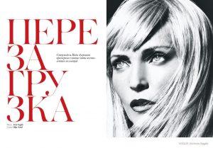 Nadja Auermann is a Fierce Vision in Vogue Ukraine