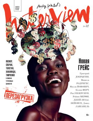 Dollar Signs! Grace Bol Wears Philip Treacy Hat for Interview Russia Cover