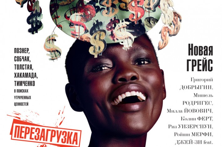 grace-bol-interview-russia-2015-cover