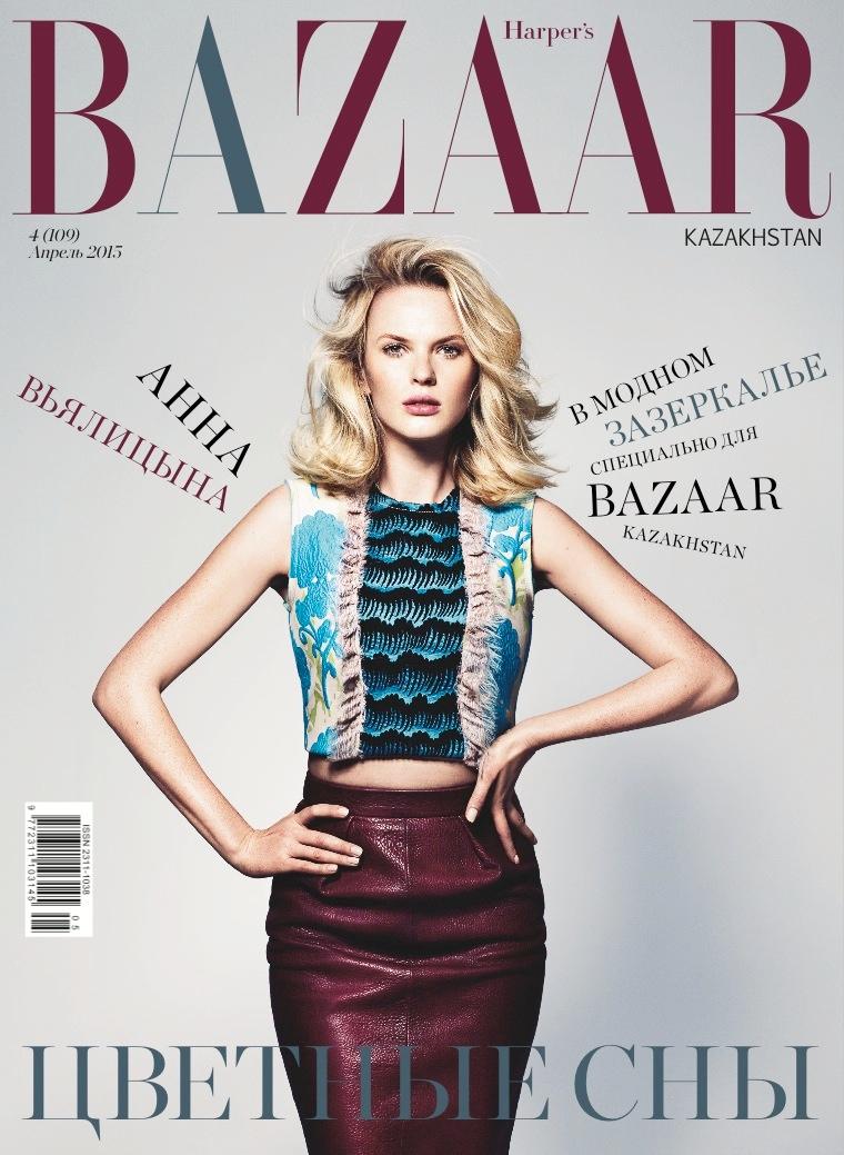 Anne V poses on the April 2015 cover from Harper's Bazaar Kazakhstan