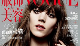 Freja Beha Erichsen wears 60s makeup look on Vogue China April 2015 cover.