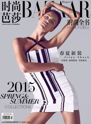 Irina Shayk Strips Down for Sexy Bazaar China Shoot