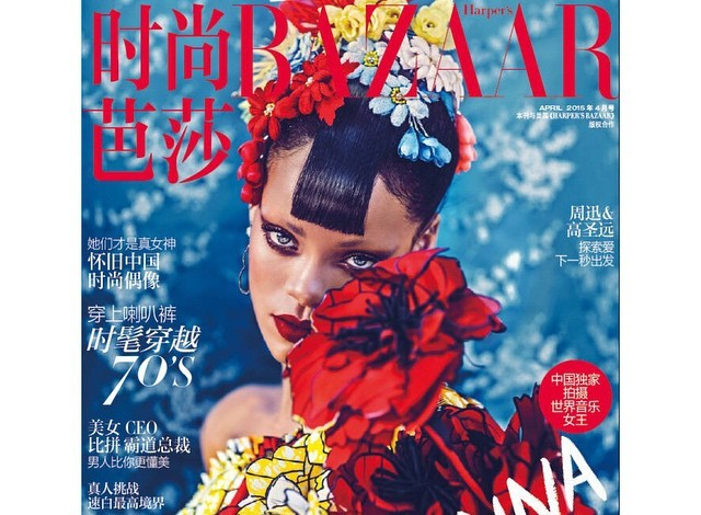 rihanna-harpers-bazaar-china-april-2015-cover