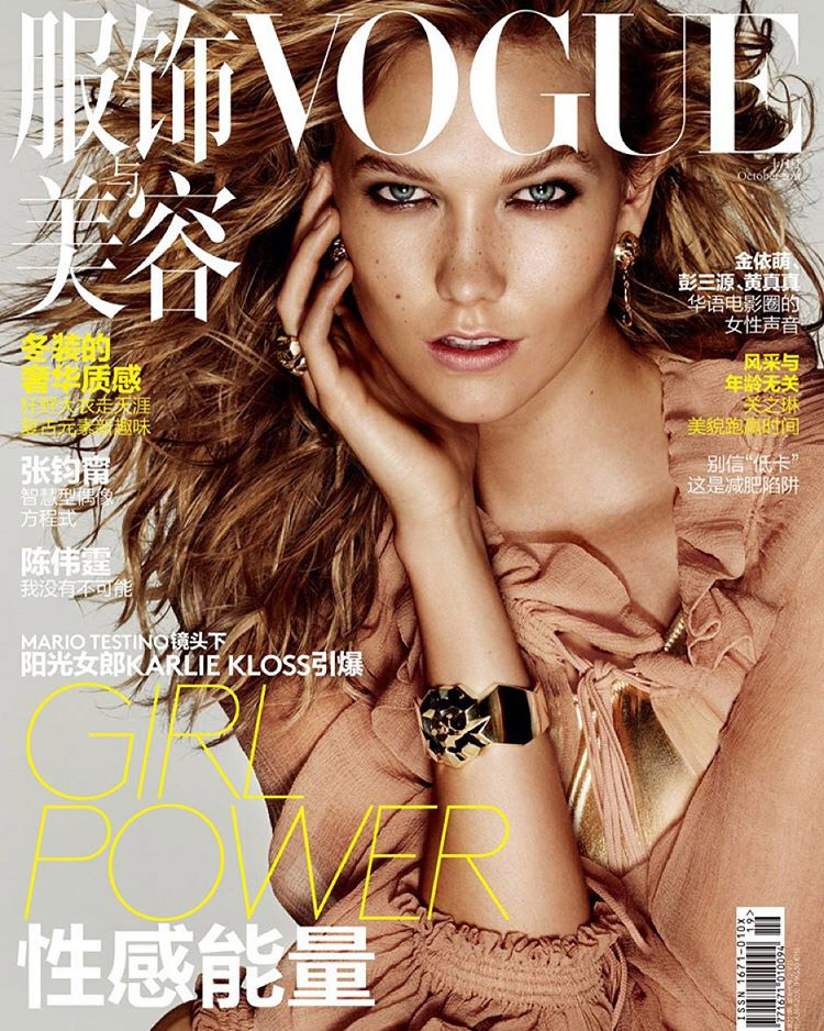 Karlie Kloss on Vogue China October 2015 cover