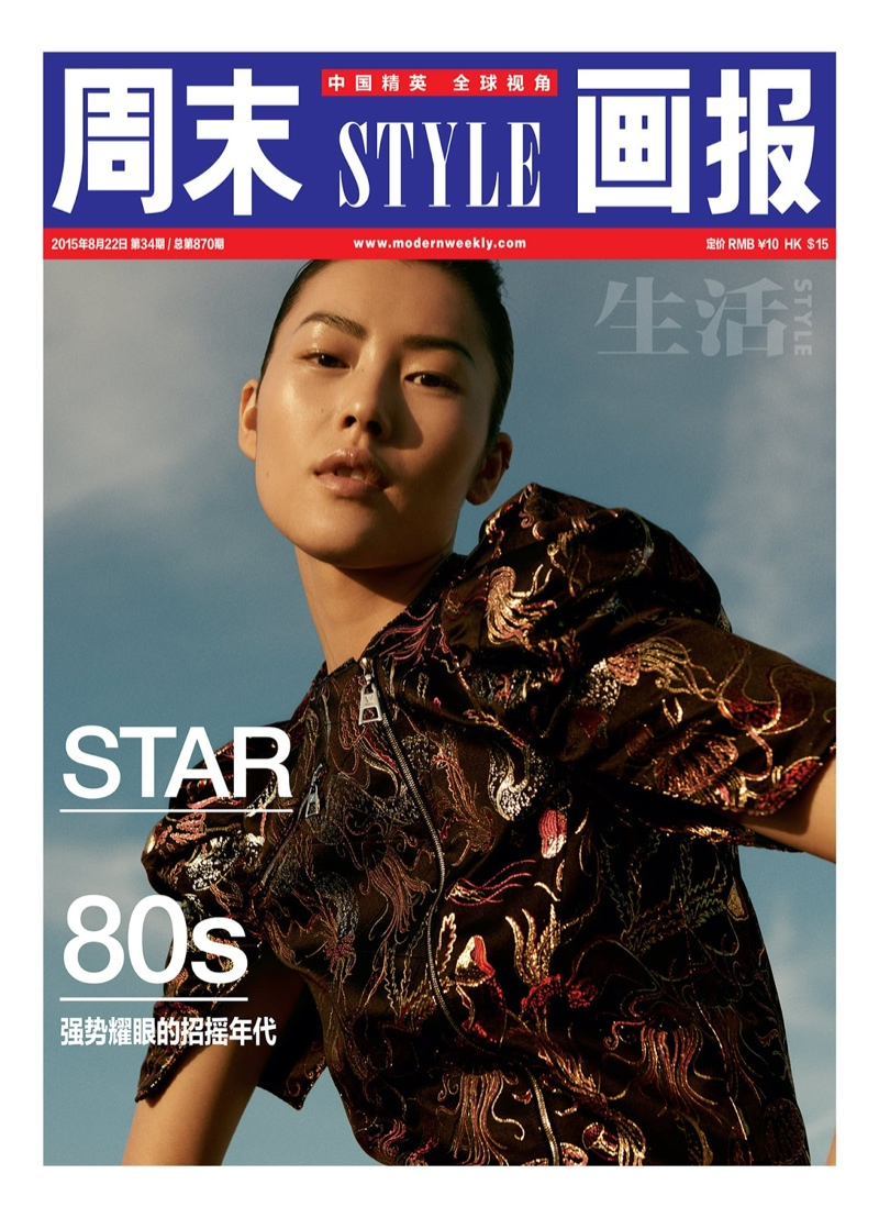 Liu Wen on Modern Weekly China August 22, 2015 cover
