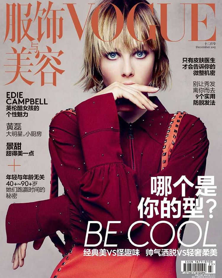 Edie Campbell on Vogue China December 2015 cover