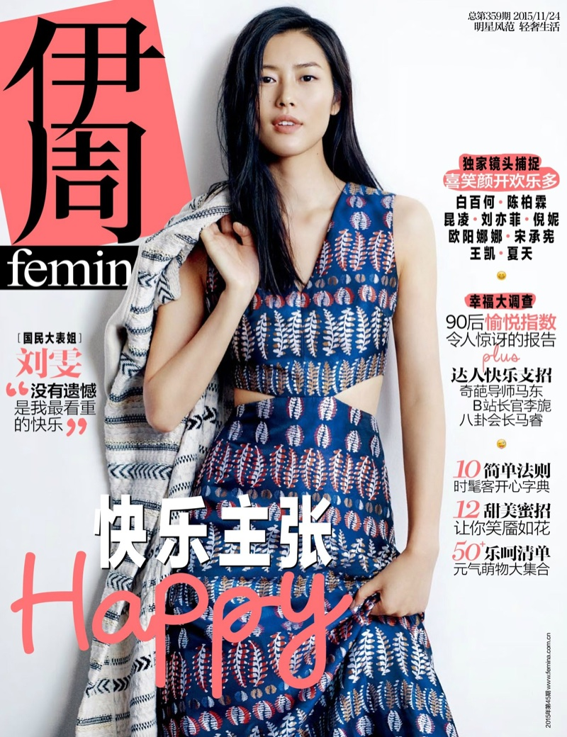 Liu Wen Gives A Lesson In Casual Style With Femina China November 2015