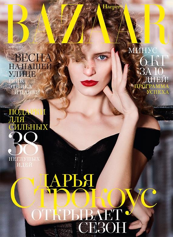 Daria Strokous on Harper's Bazaar Russia February 2016 cover