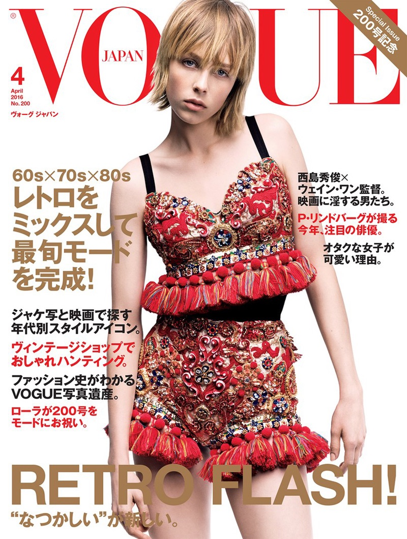 Edie Campbell on Vogue Japan April 2016 cover