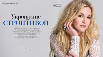 'Jason Bourne' Star Julia Stiles Poses for Cosmopolitan Kazakhstan