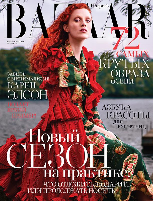 Karen Elson on Harper's Bazaar Russia August 2016 Cover