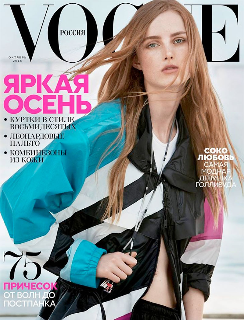 Rianne van Rompaey on Vogue Russia October 2016 Cover