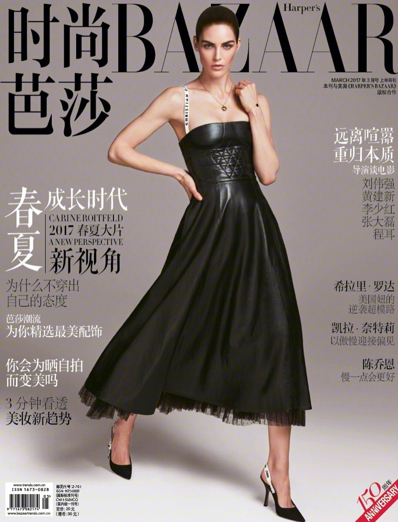 Hilary Rhoda on Harper's Bazaar China March 2017 Cover