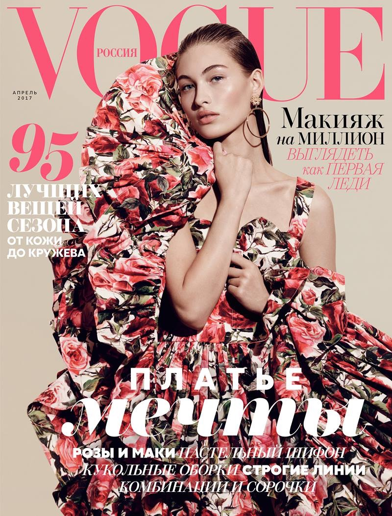 Grace Elizabeth on Vogue Russia April 2017 Cover