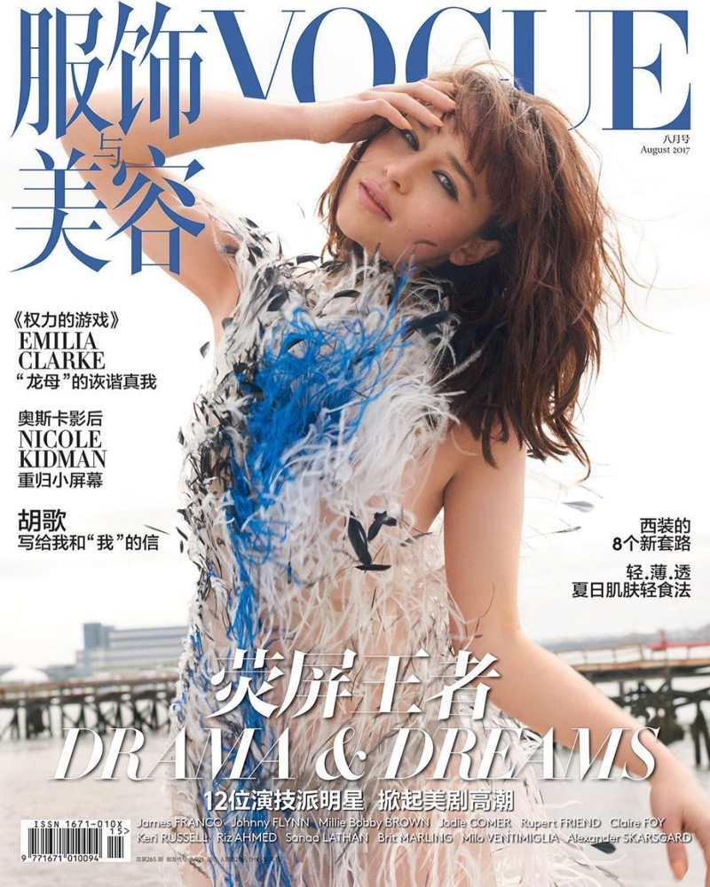 Emilia Clarke on Vogue China August 2017 Cover