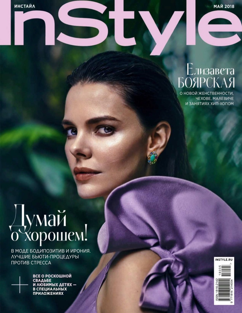 Elizaveta Boyarskaya on InStyle Russia May 2018 Cover