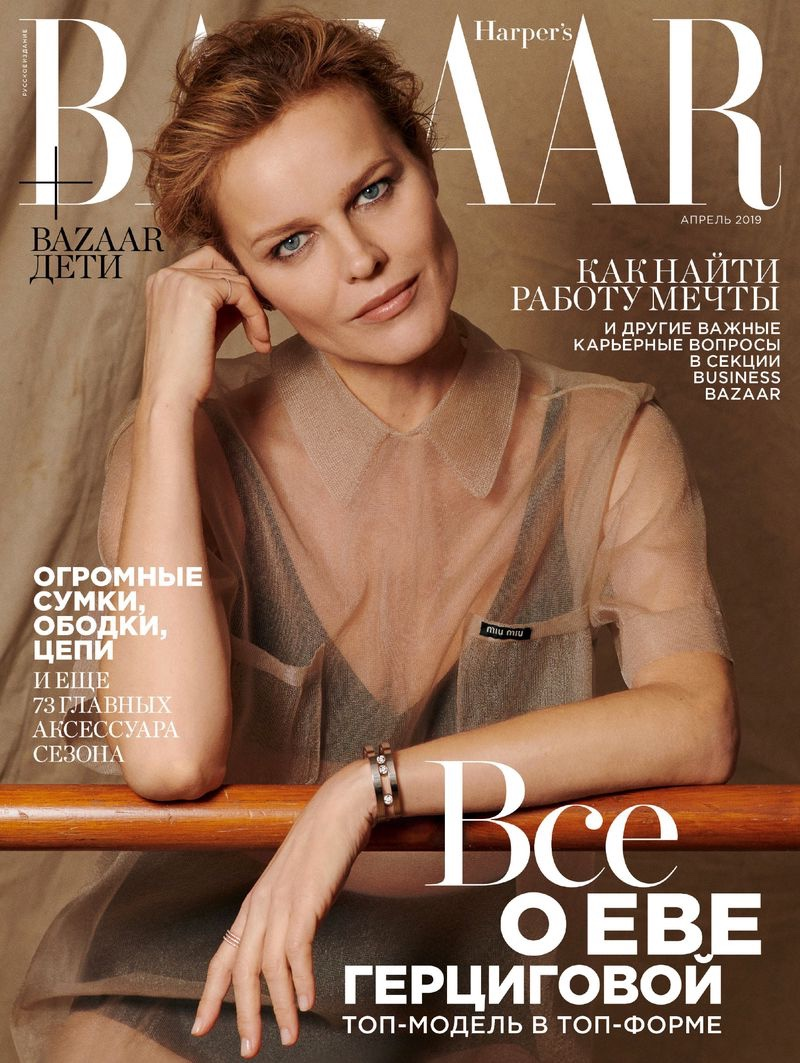 Eva Herzigova Harper S Bazaar Russia 2019 Cover Fashion Editorial