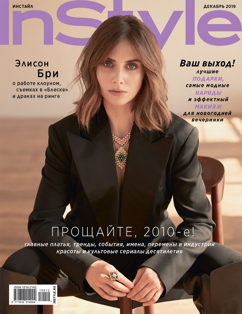 Alison Brie on InStyle Russia December 2019 Cover