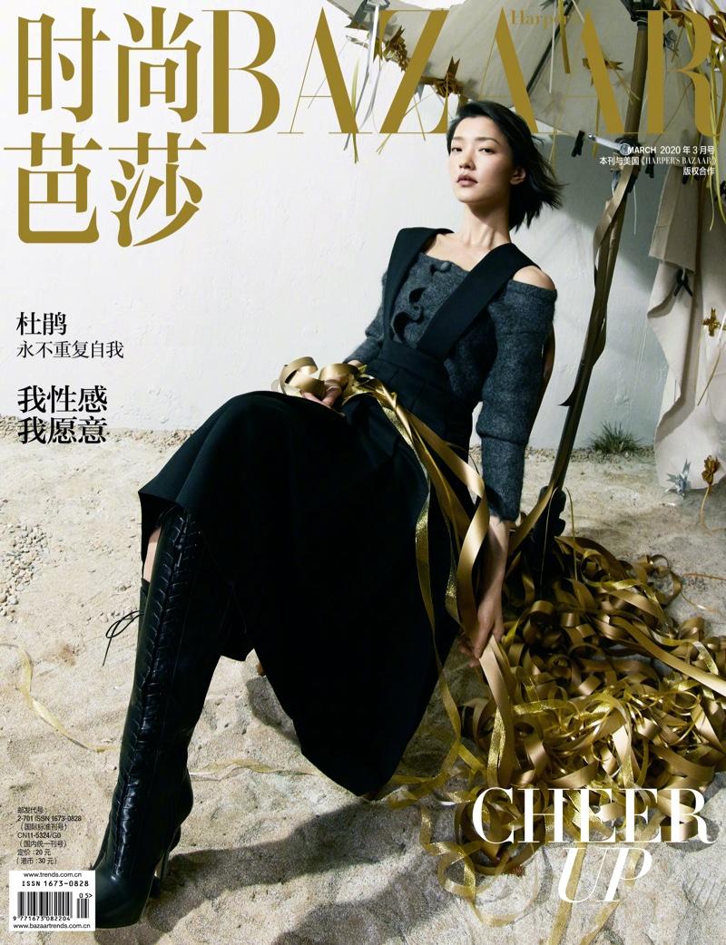 Du Juan Graces the Pages of Harper's Bazaar China